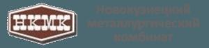 Новокузнецкий металлургический комбинат