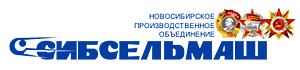 Завод Сибсельмаш